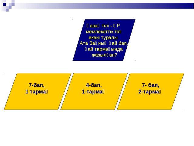 Қазақ тілі - ҚР мемлекеттік тілі екені туралы Ата Заңның қай бап, қай тармағы...