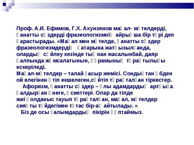 Проф. А.И. Ефимов, Г.Х. Ахунзянов мақал- мәтелдерді, қанатты сөздерді фразеол...