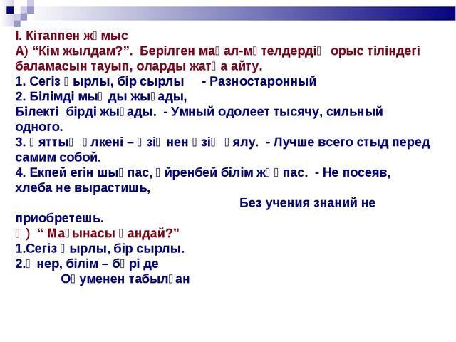 """І. Кітаппен жұмыс А) """"Кім жылдам?"""". Берілген мақал-мәтелдердің орыс тіліндегі..."""