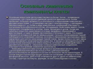 Основные химические компоненты клетки Основным веществом цитоплазмы являются