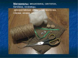 Материалы: мешковина, синтепон, бичёвка, ножницы, декоративные элементы(ленто