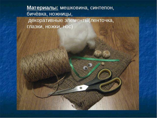 Материалы: мешковина, синтепон, бичёвка, ножницы, декоративные элементы(ленто...