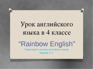 """Урок английского языка в 4 классе """"Rainbow English"""" Подготовила учитель англи"""
