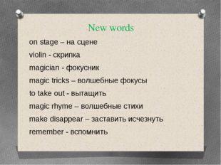 New words on stage – на сцене violin - скрипка magician - фокусник magic tric