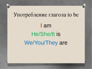 Употребление глагола to be I am He/She/It is We/You/They are