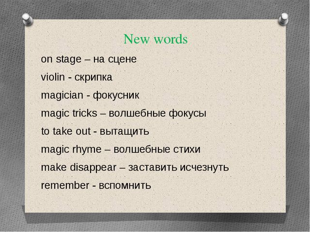 New words on stage – на сцене violin - скрипка magician - фокусник magic tric...