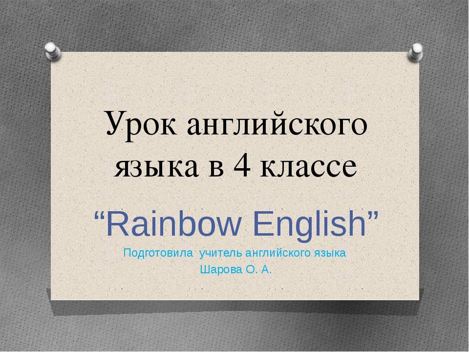 """Урок английского языка в 4 классе """"Rainbow English"""" Подготовила учитель англи..."""