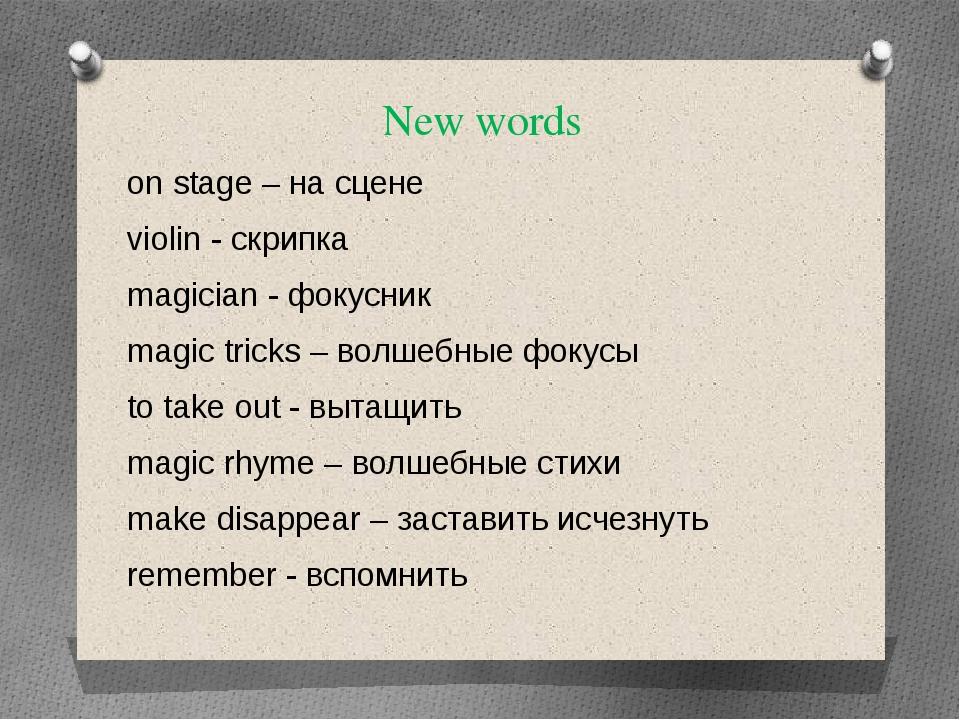 New words on stage – на сцене violin - скрипка magician - фокусник magic tric...