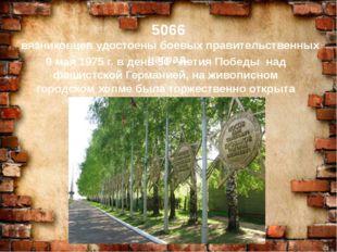 5066 вязниковцев удостоены боевых правительственных наград. 9 мая 1975 г. в