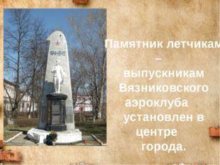 Памятник летчикам – выпускникам Вязниковского аэроклуба установлен в центре г