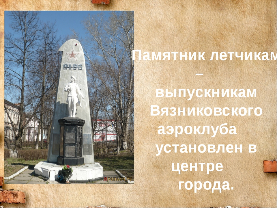Памятник летчикам – выпускникам Вязниковского аэроклуба установлен в центре г...