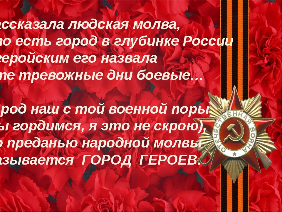 « Рассказала людская молва,  Что есть город в глубинке России И геройским...