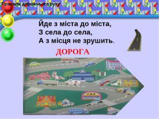 Правила дорожнього руху Йде з міста до міста, З села до села, А з місця не зр