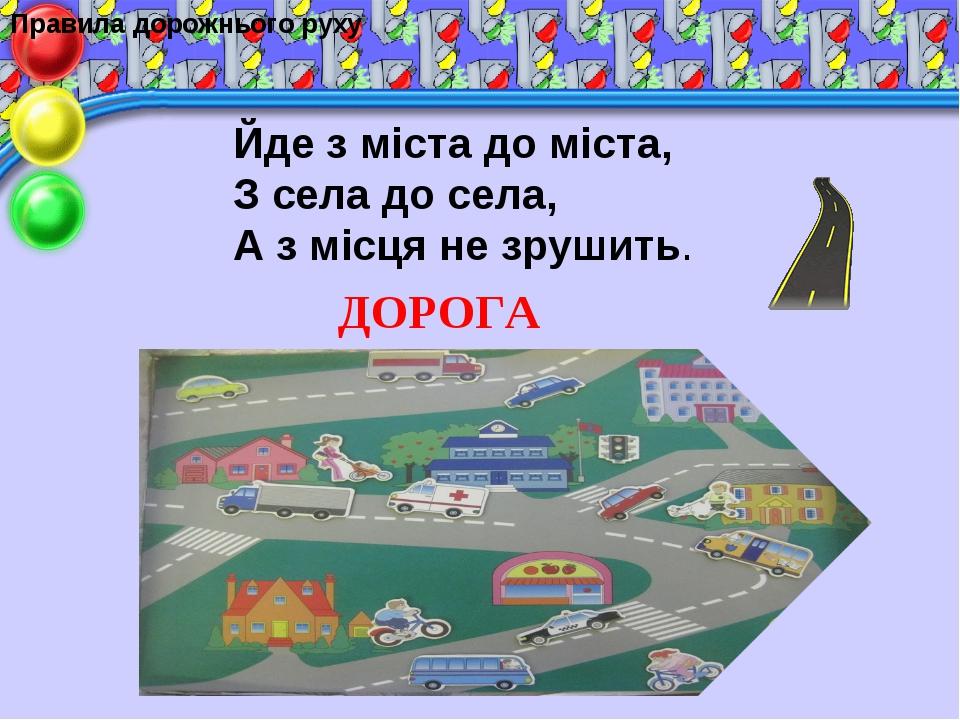 Правила дорожнього руху Йде з міста до міста, З села до села, А з місця не зр...