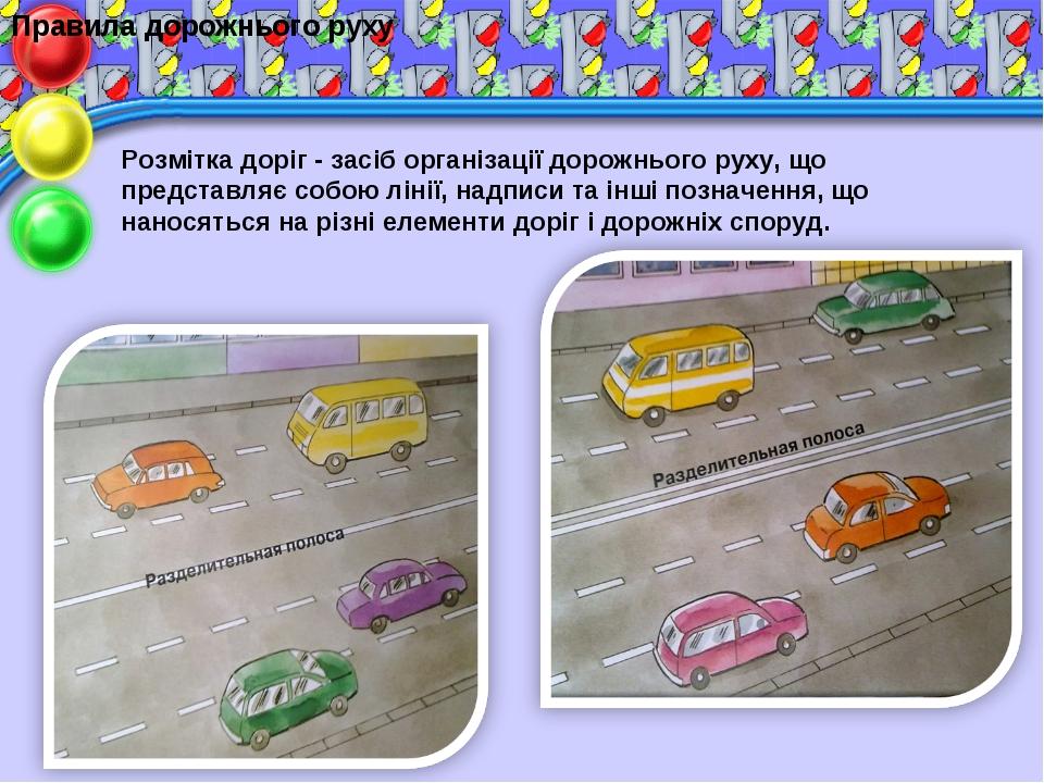Правила дорожнього руху Розмітка доріг - засіб організації дорожнього руху, щ...