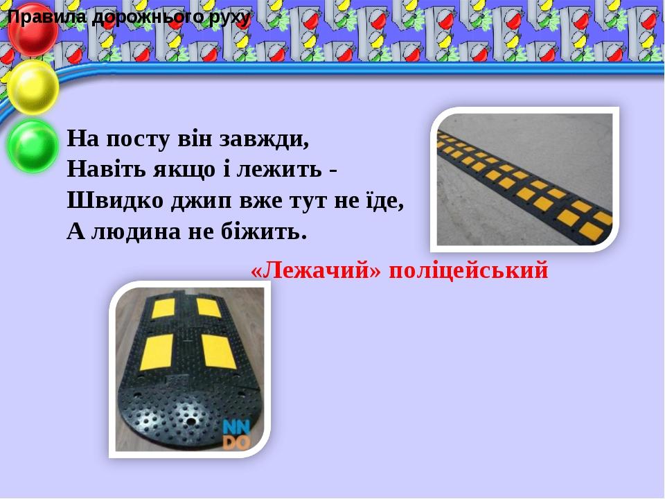 Правила дорожнього руху На посту він завжди, Навіть якщо і лежить - Швидко дж...