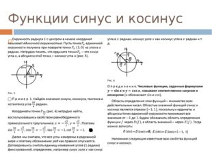 Функции синус и косинус