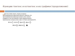 Функции тангенс и котангенс и их графики (продолжение)
