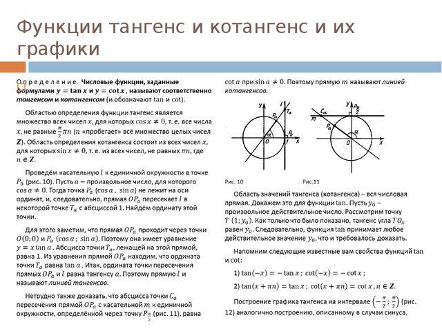 Функции тангенс и котангенс и их графики