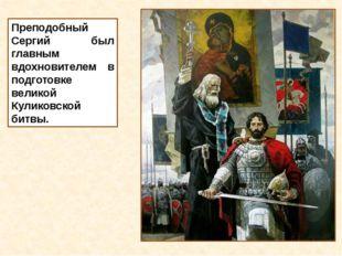 Преподобный Сергий был главным вдохновителем в подготовке великой Куликовской