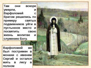 Варфоломей же был пострижен в монахи с именем Сергий и остался жить в лесу в