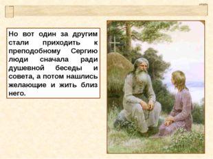 Но вот один за другим стали приходить к преподобному Сергию люди сначала ради