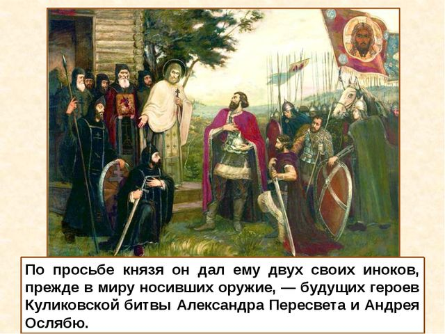 По просьбе князя он дал ему двух своих иноков, прежде в миру носивших оружие,...