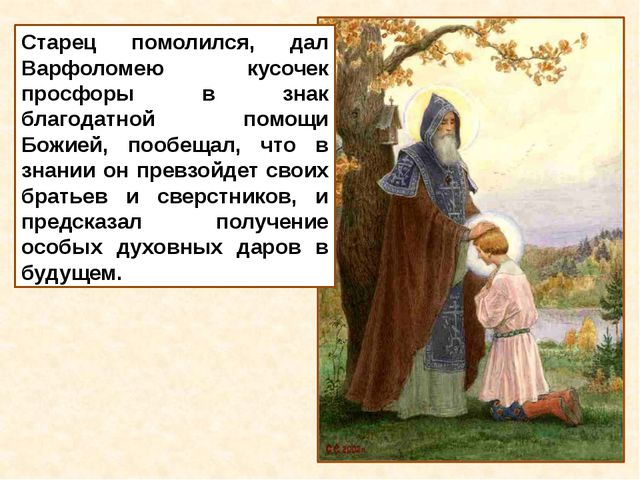 Старец помолился, дал Варфоломею кусочек просфоры в знак благодатной помощи Б...