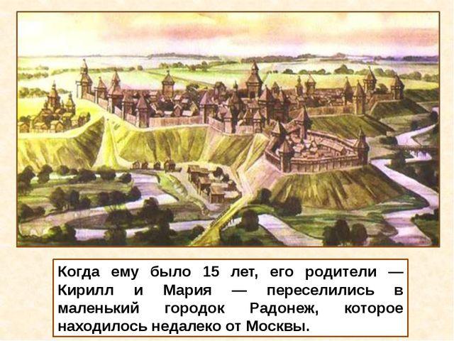 Когда ему было 15 лет, его родители — Кирилл и Мария — переселились в маленьк...
