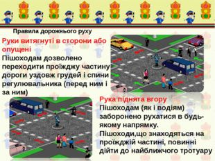 Правила дорожнього руху  Руки витягнуті в сторони або опущені Пішоходам доз