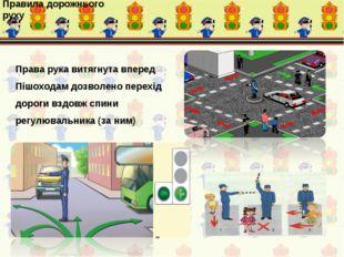 Правила дорожнього руху Права рука витягнута вперед Пішоходам дозволено перех