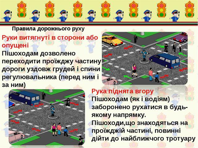 Правила дорожнього руху  Руки витягнуті в сторони або опущені Пішоходам доз...