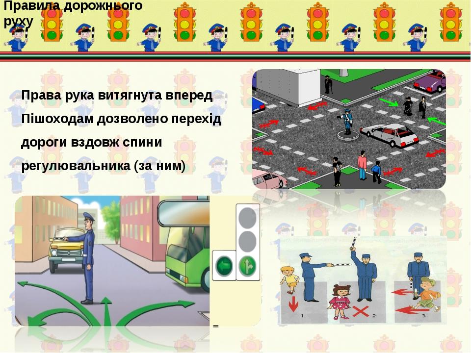 Правила дорожнього руху Права рука витягнута вперед Пішоходам дозволено перех...