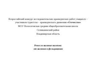 Всероссийский конкурс исследовательских краеведческих работ учащихся – участн
