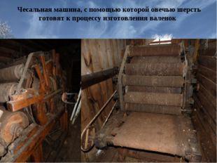 Чесальная машина, с помощью которой овечью шерсть готовят к процессу изготов