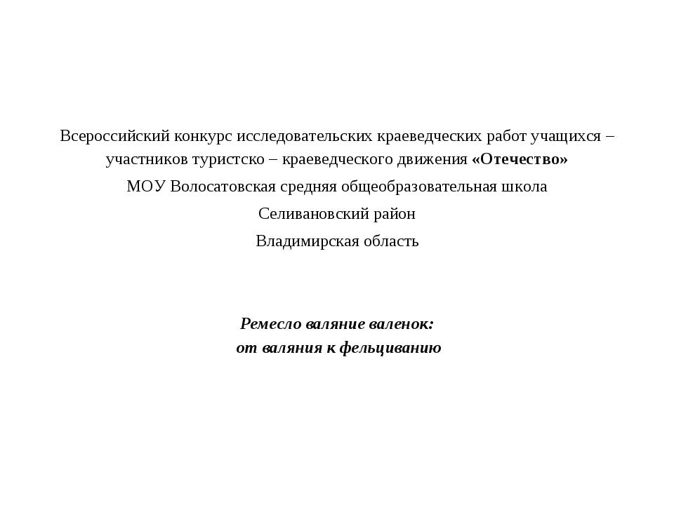 Всероссийский конкурс исследовательских краеведческих работ учащихся – участн...