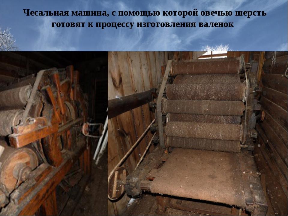 Чесальная машина, с помощью которой овечью шерсть готовят к процессу изготов...