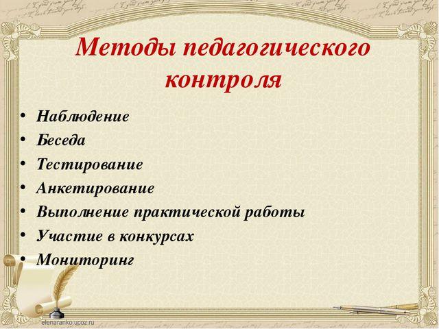 Методы педагогического контроля Наблюдение Беседа Тестирование Анкетирование...