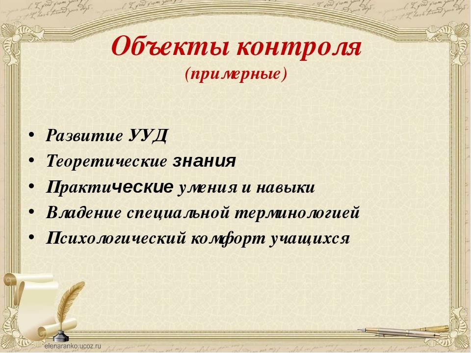 Объекты контроля (примерные) Развитие УУД Теоретические знания Практические у...