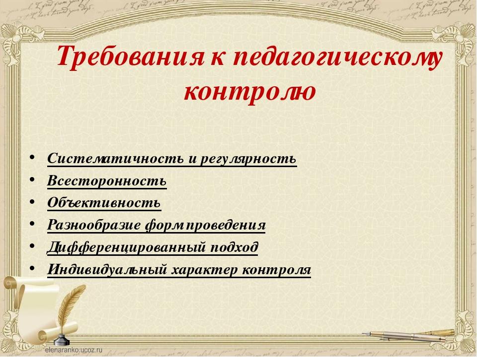 Требования к педагогическому контролю Систематичность и регулярность Всесторо...