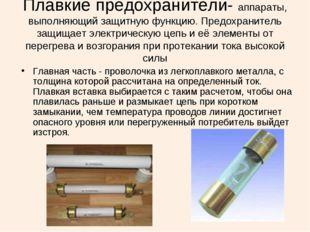 Плавкие предохранители- аппараты, выполняющий защитную функцию. Предохранител