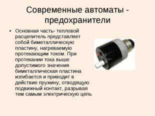 Современные автоматы - предохранители Основная часть- тепловой расцепитель пр