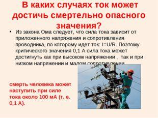 В каких случаях ток может достичь смертельно опасного значения? Из закона Ом