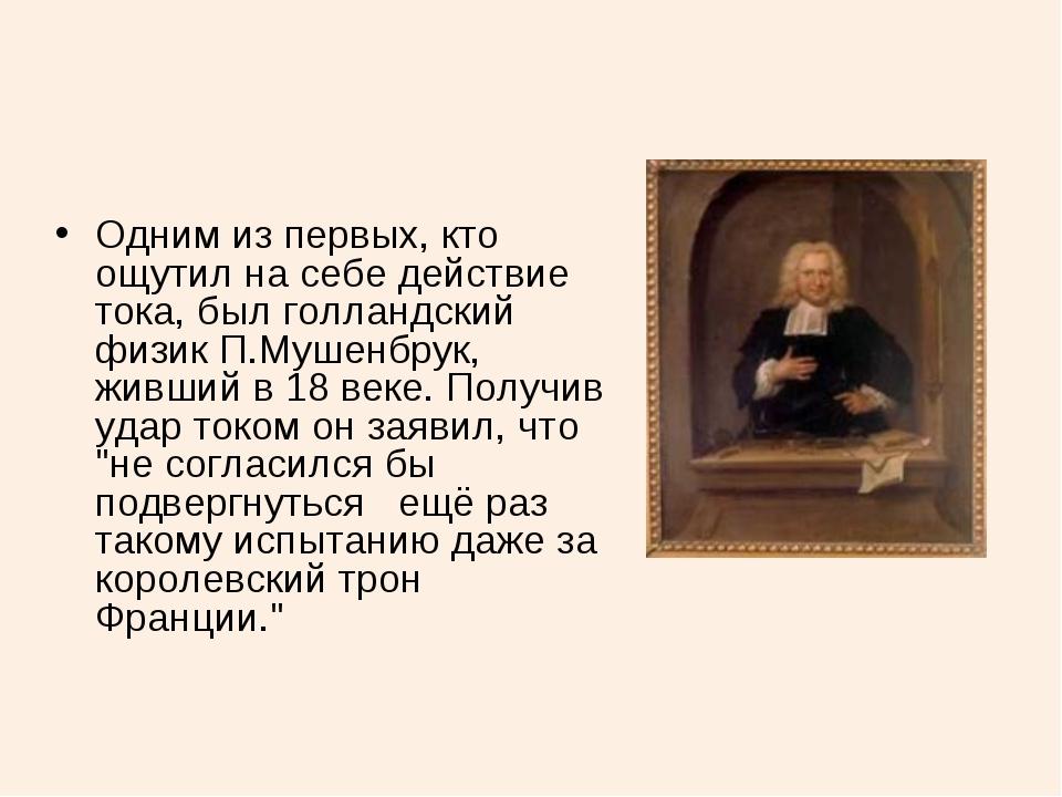 Одним из первых, кто ощутил на себе действие тока, был голландский физик П.Му...