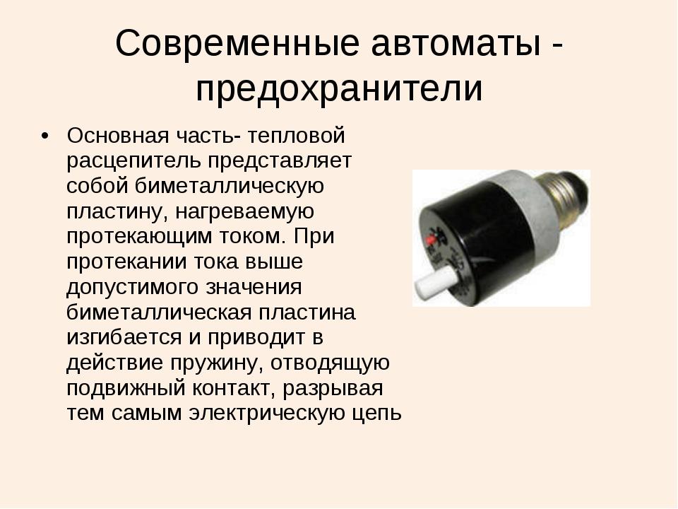 Современные автоматы - предохранители Основная часть- тепловой расцепитель пр...