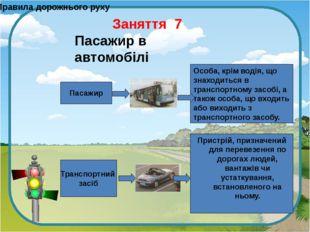 Правила дорожнього руху Пасажир Транспортний засіб Особа, крім водія, що знах