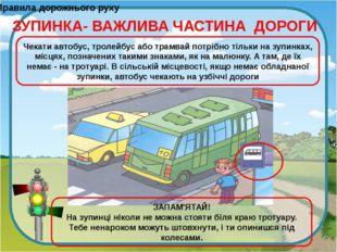 Правила дорожнього руху ЗУПИНКА- ВАЖЛИВА ЧАСТИНА ДОРОГИ Чекати автобус, троле