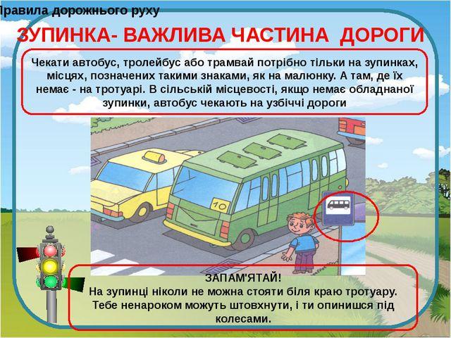 Правила дорожнього руху ЗУПИНКА- ВАЖЛИВА ЧАСТИНА ДОРОГИ Чекати автобус, троле...