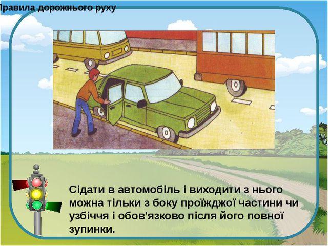 Правила дорожнього руху Сідати в автомобіль і виходити з нього можна тільки з...