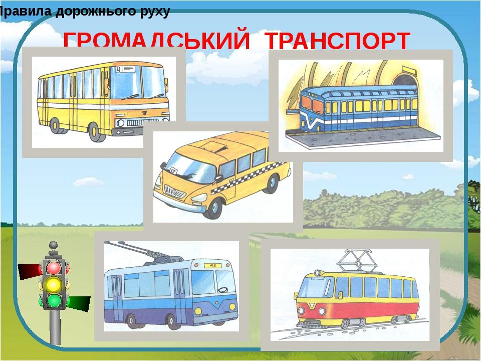 Правила дорожнього руху ГРОМАДСЬКИЙ ТРАНСПОРТ Блог http://ton64ton.blogspot.ru/